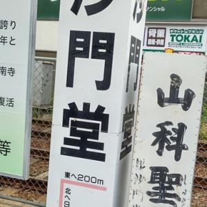 京都山科 毘沙門堂門跡