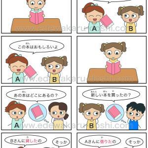 貸す・借りる|日本語能力試験