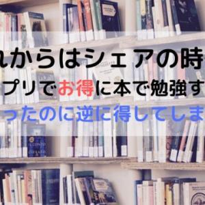 <これからはシェアの時代>フリマアプリでお得に本で勉強する方法→本を買ったのに逆に得してしまった話