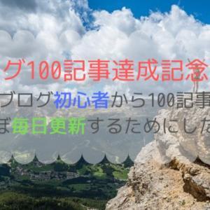 <ブログ100記事達成記念!!>ブログ初心者から100記事ほぼ毎日更新するためにした事