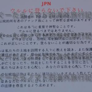 アボリジニやアナング族に日本人は嫌われている? 最もマナーの悪いのが日本人。