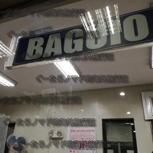 フィリピン旅行 1日目  パサイからバギオの行き方 利用料金は公開