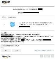 Amazon マスク販売業者の新たな手口を公表します。