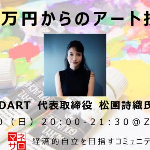 【マネサロ】5月のテーマは「アート投資」