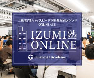 5年で10億円の物件取得を目指すIZUMI塾ONLINEに入塾しました!