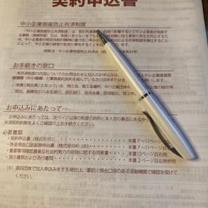 中小企業倒産防止共済(経営セーフティ共済)で節税