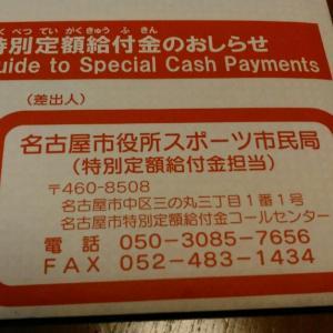 給料日に特別定額給付金の封筒が届く(^^♪