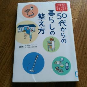 快適な生活を目指して、Rinさんの本から学ぶこと。