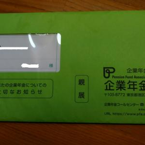 企業年金連合会から年金請求書が届きました。