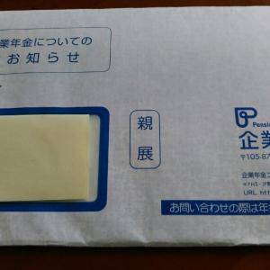 企業年金連合会から老齢年金請求書が届きました。