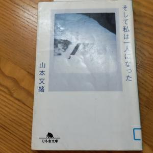 山本文緒さんを偲んで読書にふける。