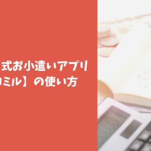 アンケート式お小遣いアプリ【マクロミル】の使い方