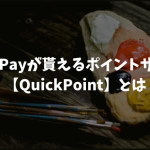 PayPayが貰えるポイントサイト【QuickPoint】とは