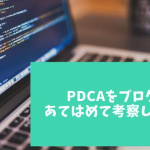 PDCAサイクルをブログに当てはめて考えてみた