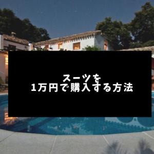 スーツを1万円以下で購入する方法