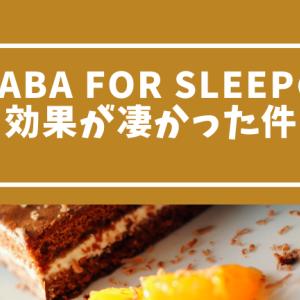 【チョコレート】GABA for sleepの効果が凄かった件