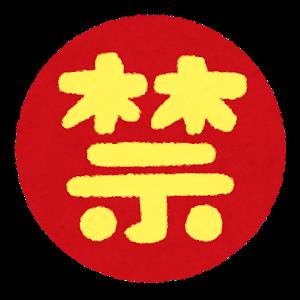 なんでみんな香川の『ゲーム規制』反対なんや・・・・・