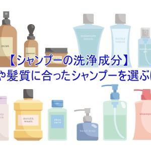 【シャンプーの洗浄成分】頭皮や髪質に合ったシャンプーを選ぶには?