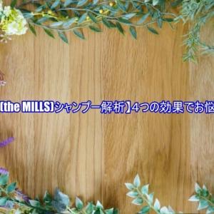【ザ ミルズ(the MILLS)シャンプー解析】4つの効果でお悩み解決!