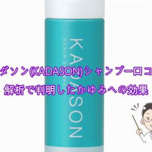 【カダソン(KADASON)シャンプー口コミ】解析で判明したかゆみへの効果