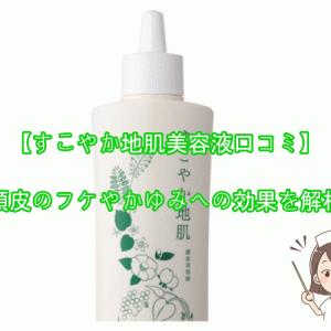 【すこやか地肌美容液口コミ】頭皮のフケやかゆみへの効果を解析