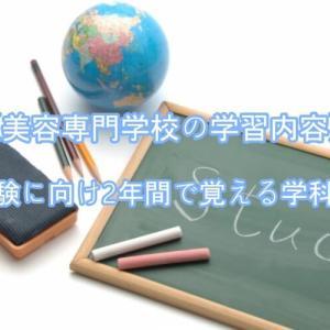 【美容専門学校の学習内容】国家試験に向け2年間で覚える学科と実技