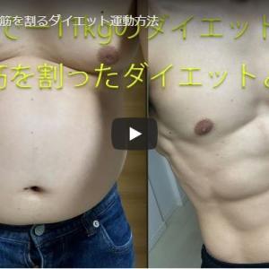 【人気】ダイエット動画ランキング12位~10位