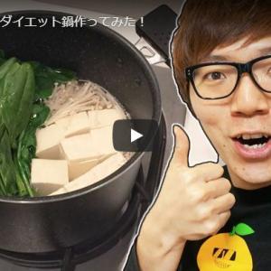 【人気】ダイエット動画ランキング20位~19位