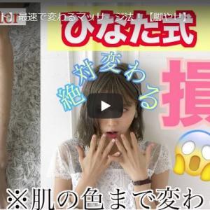 【人気】ダイエット動画ランキング18位~16位