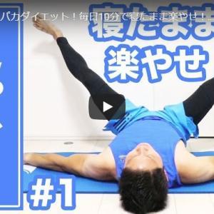 【人気】ダイエット動画ランキング6位~4位