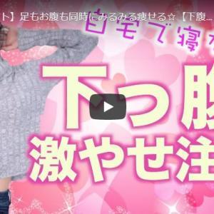 【人気】ダイエット動画ランキング9位~7位