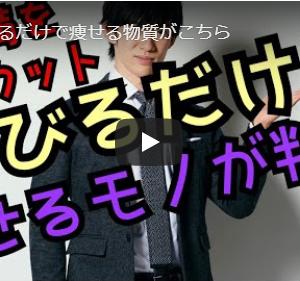 【Daigo】ダイエット動画まとめ