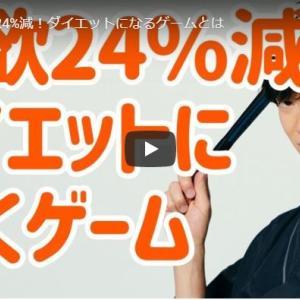 【Daigo】ダイエット動画まとめ-3分で食欲24%減!ダイエットになるゲームとは-