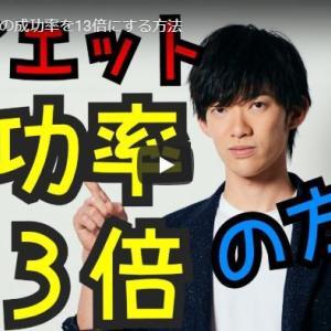 【Daigo】ダイエット動画まとめ-ダイエットの成功率を13倍にする方法-
