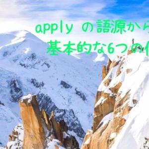 apply の語源から学ぶ、基本的な6つの使い方