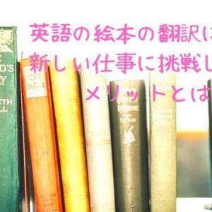 英語の絵本の翻訳に挑戦!新しい仕事に挑戦して得るメリットとは?