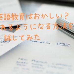 日本の英語教育はおかしい?背景と喋れるようになる方法を試してみた