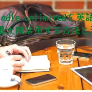 kindle unlimitedを英語学習に最大限活用する方法と注意点