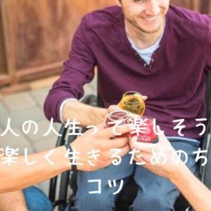 外国人の人生って楽しそう!!日本人が楽しく生きるためのちょっとのコツ
