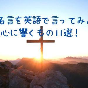 聖書の名言を英語で言ってみよう!心に響くもの11選!