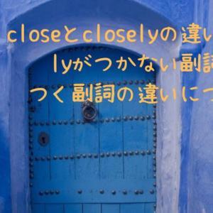 closeとcloselyの違いって?lyがつかない副詞とつく副詞の違いについて