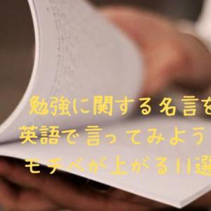 勉強に関する名言を英語で言ってみよう!モチベが上がる11選