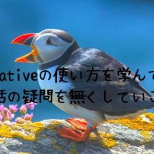 hinativeの使い方を学んで、英会話の疑問を無くしていこう!