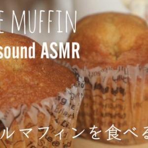 動画UP☆神戸屋のしっとりメープルマフィンを食べたよ(*^◯^*)