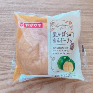 淡路島コーヒーと栗かぼちゃあんドーナツの甘×甘コンビ(*´ω`*)