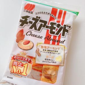 子供の頃を思い出す♪おやつにもおつまみにもOKな三幸製菓のチーズアーモンド(*´꒳`*)