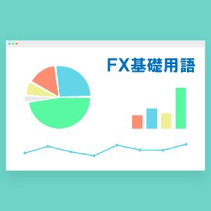 FX(外国為替証拠金取引)用語集