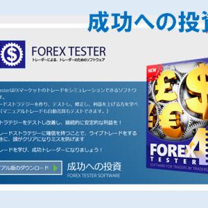ForexTester4(フォレックステスター4)を買ってみた感想