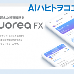 【FX自動売買】QUOREA FX(クオレアFX)はどんなサービスなのか?ポイントを5つご紹介