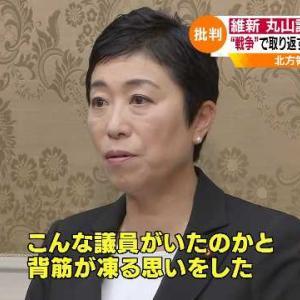 【朝日新聞】帰ってきた辻元節、鋭く政権追及するスタイルで論戦を挑む
